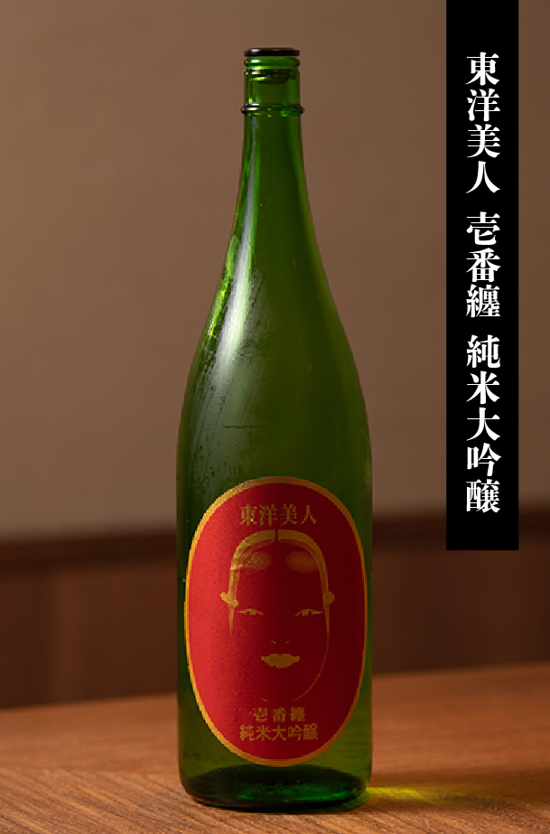 東洋美人 壱番纏 純米大吟醸