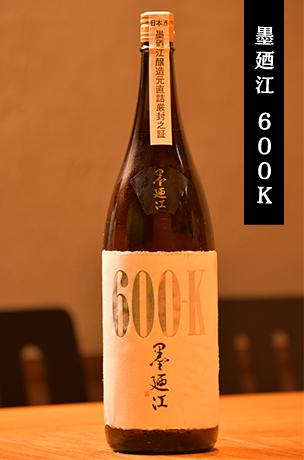 墨廼江600K